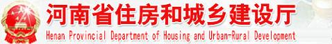河南省住房和城乡建设厅