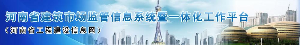 河南省建筑市场监管信息系统暨一体化工作平台