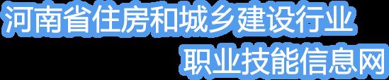 河南省住房和城乡建设行业职业技能信息网